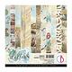 Ciao Bella Ciao Bella paperpad 15x15 delta CBQ041