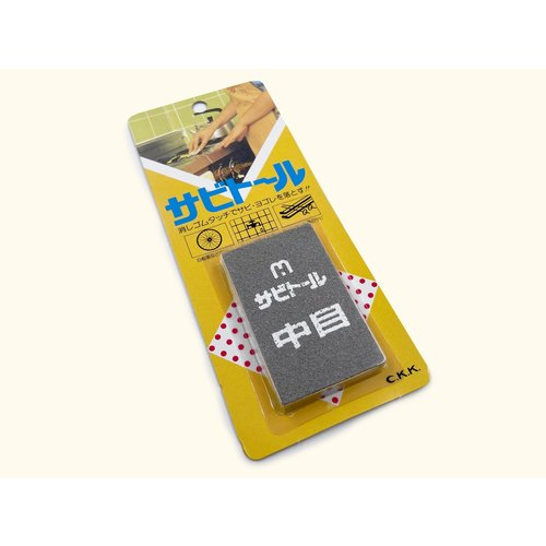 KUTO Sabitoru (Rust Eraser)