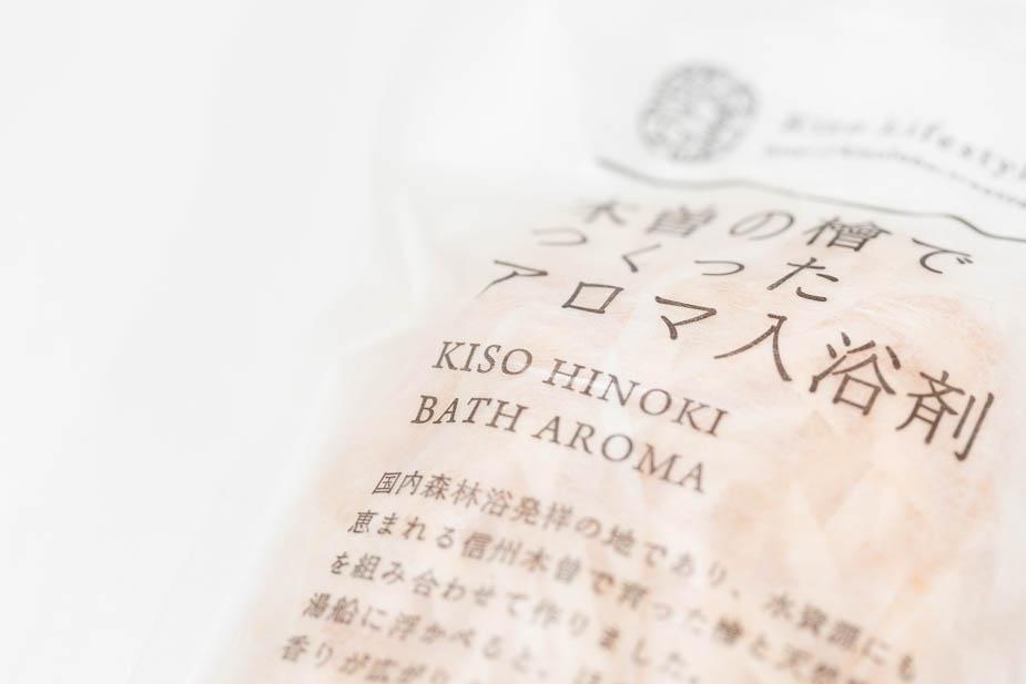 Hinoki Cypress Hinoki Aroma Flakes