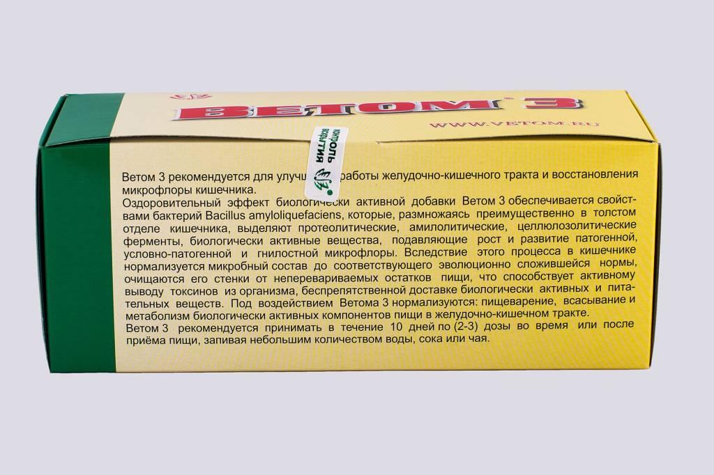 Пробиотик Ветом 3 16,5 г.