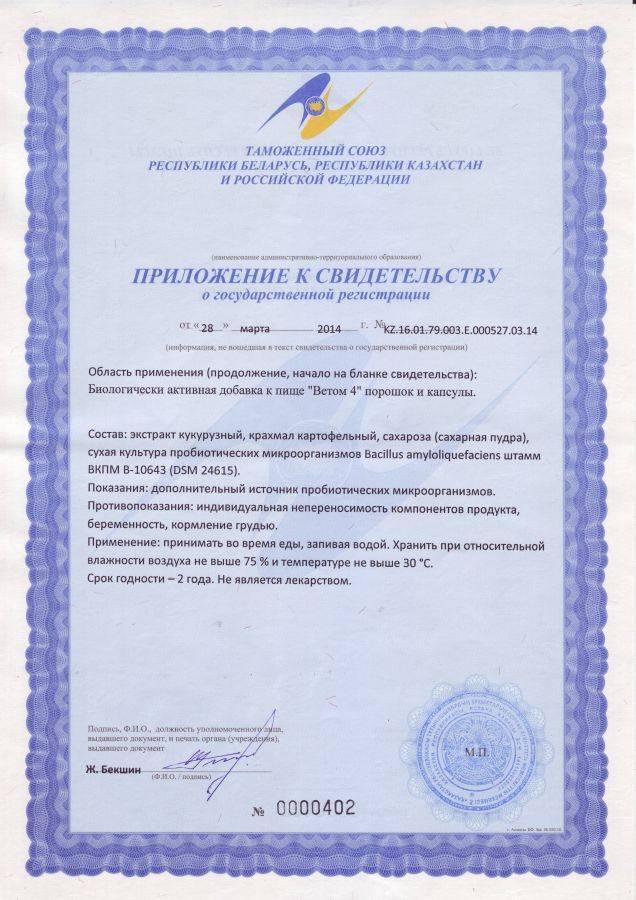 Пробиотик Ветом 4 16,5 г.