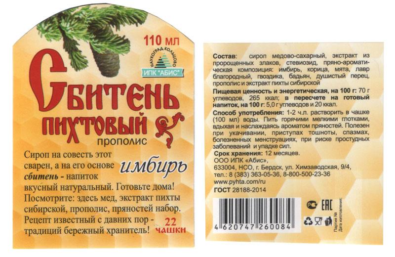 Sbiten Tanne mit Ingwer 110 ml