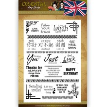 Amy Design Oriental Clear Stamp Set (ADCS10042)