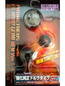 Prometheus Normal Torque Hard Gear Set (New Version 1/2) For All Next Generation Recoil Shock Series