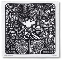 Ai Weiwei The Silk Scarf 'Citizens' Investigation' Edition of 2,500 - Copy