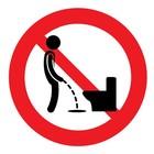 Verboden naast de wc te plassen sticker