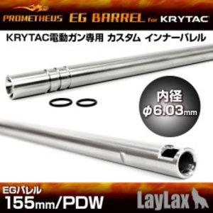 Prometheus 6,03MM KRYTAC EG Barrel 155mm PDW