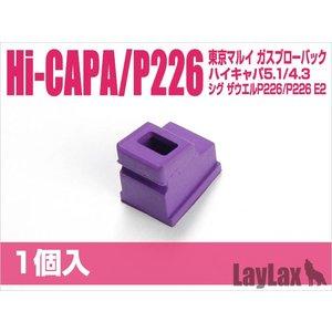 Nine Ball Hi-Capa Series & SIG226 Magazine Gas Route Seal Aero Packing (1 PIECE)