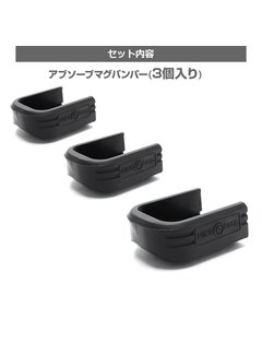 Nine Ball Hi-CAPA 5.1 Absorb MAG Bumper (3pcs)