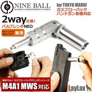 Nine Ball Magazin Ventilschlüssel für alle GAS BLOWBACK Serien!