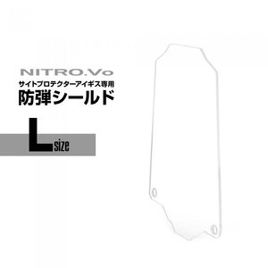 Laylax NITRO.Vo SIGHT PROTECTOR AEGIS BB Proof Shield large
