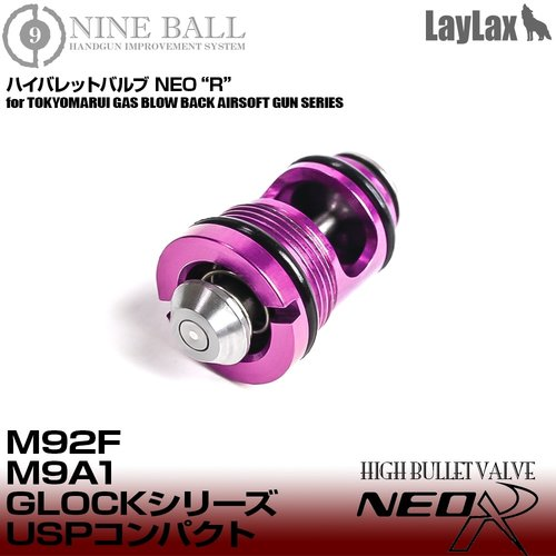 Nine Ball High Bullet Valve NEO R for TM M9A1/M92F Series/Glock Series