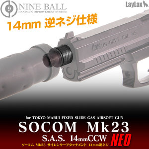 Nine Ball MK23 SAS Front Kit NEO Silencer Adapter (14mm CCW)