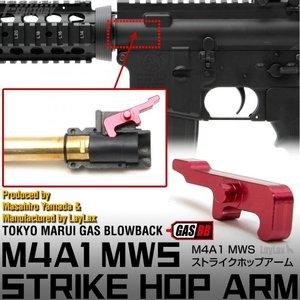 Nine Ball Tokyo Marui  Gas Blowback M4A1 MWS Strike Hop Arm