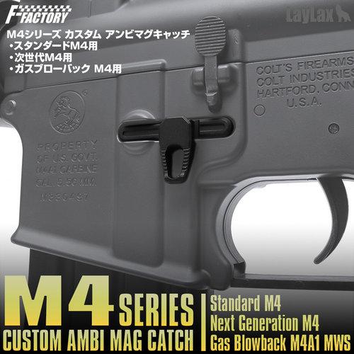 Nine Ball M4A1 MWS Series Custom AMBI Mag Catch