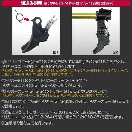 Nine Ball Glock 18c AEP Light Trigger Spring