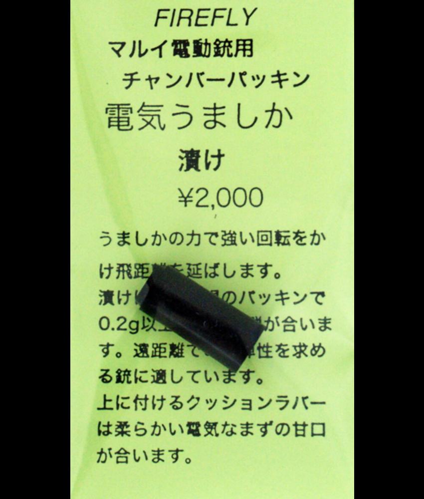 FireFly Umashika Zuke Rubber (Super Soft)