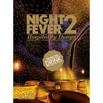 Night Fever 2: Hospitality Design