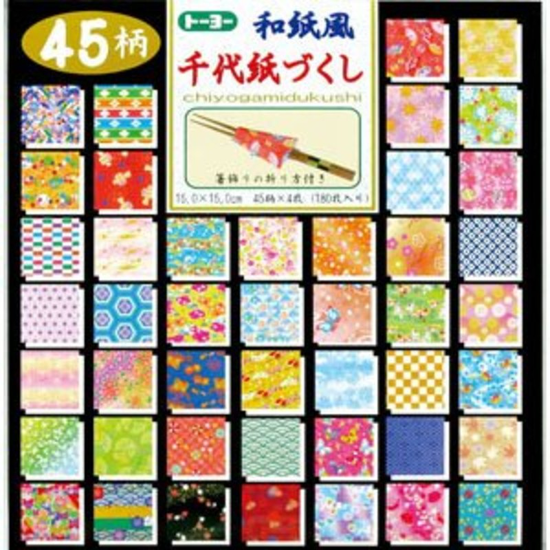 Origami paper single-sided