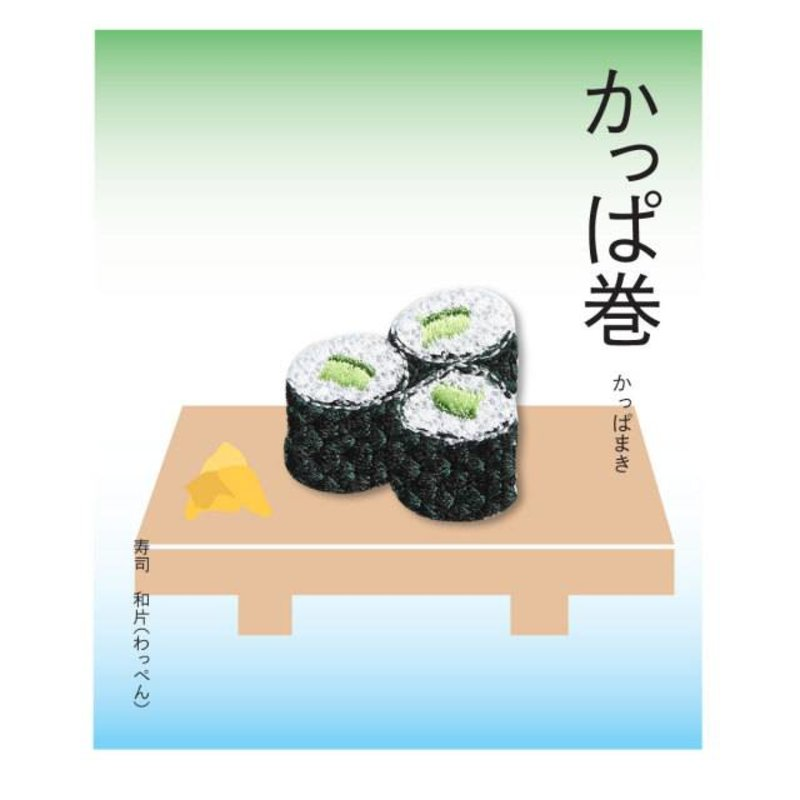 Embroidered iron-on patch cucumber sushi