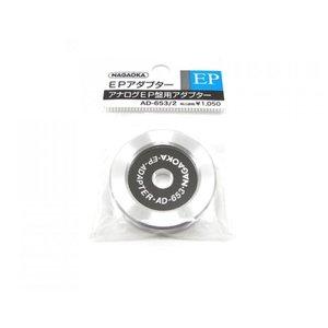 Nagaoka 45 RPM Aluminium Adaptor