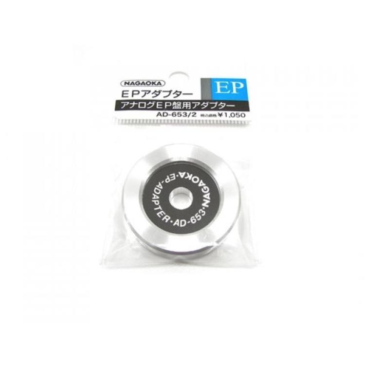 Nagaoka 45 RPM Aluminum Adaptor