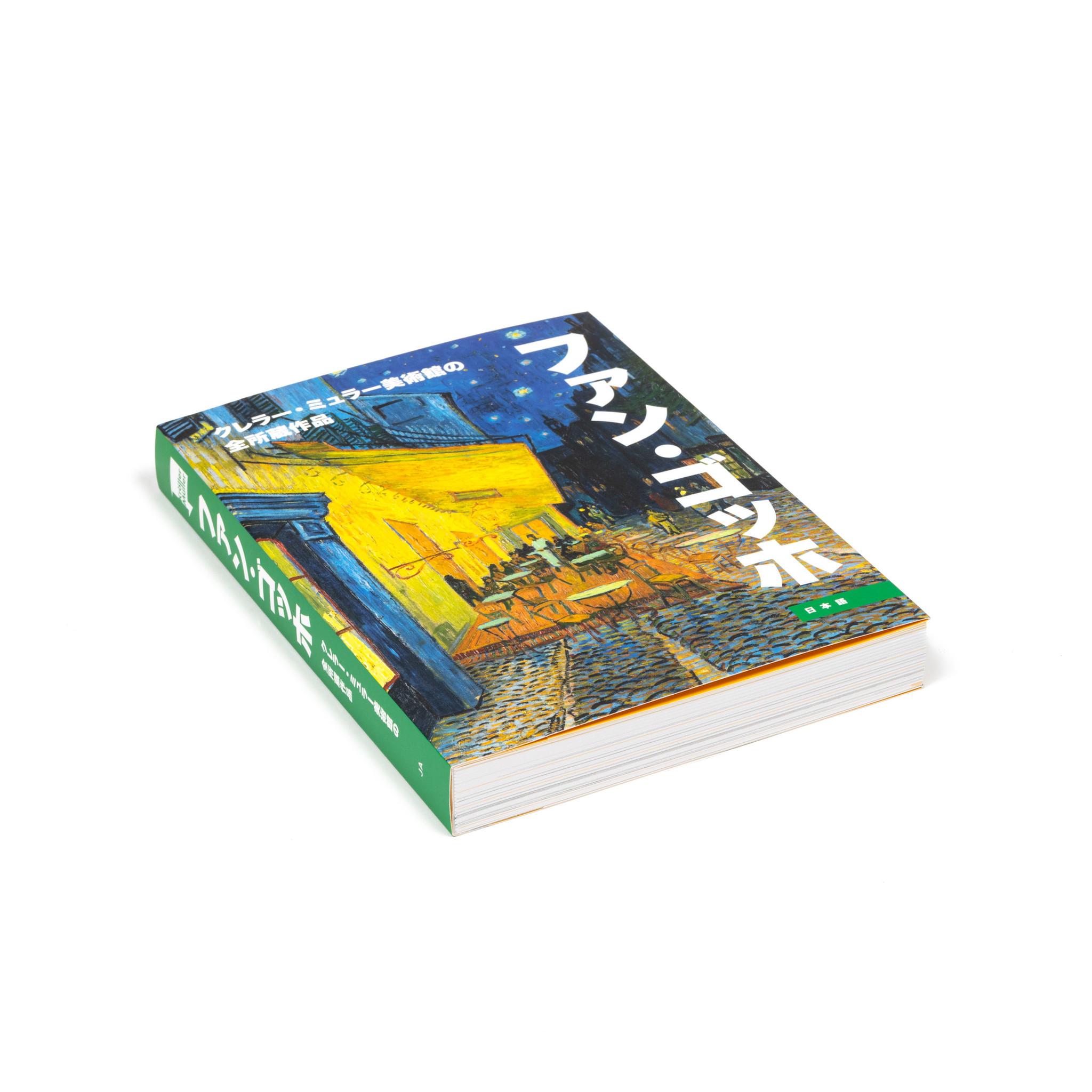 Van Gogh - Alle werken in het Kröller-Müller Museum