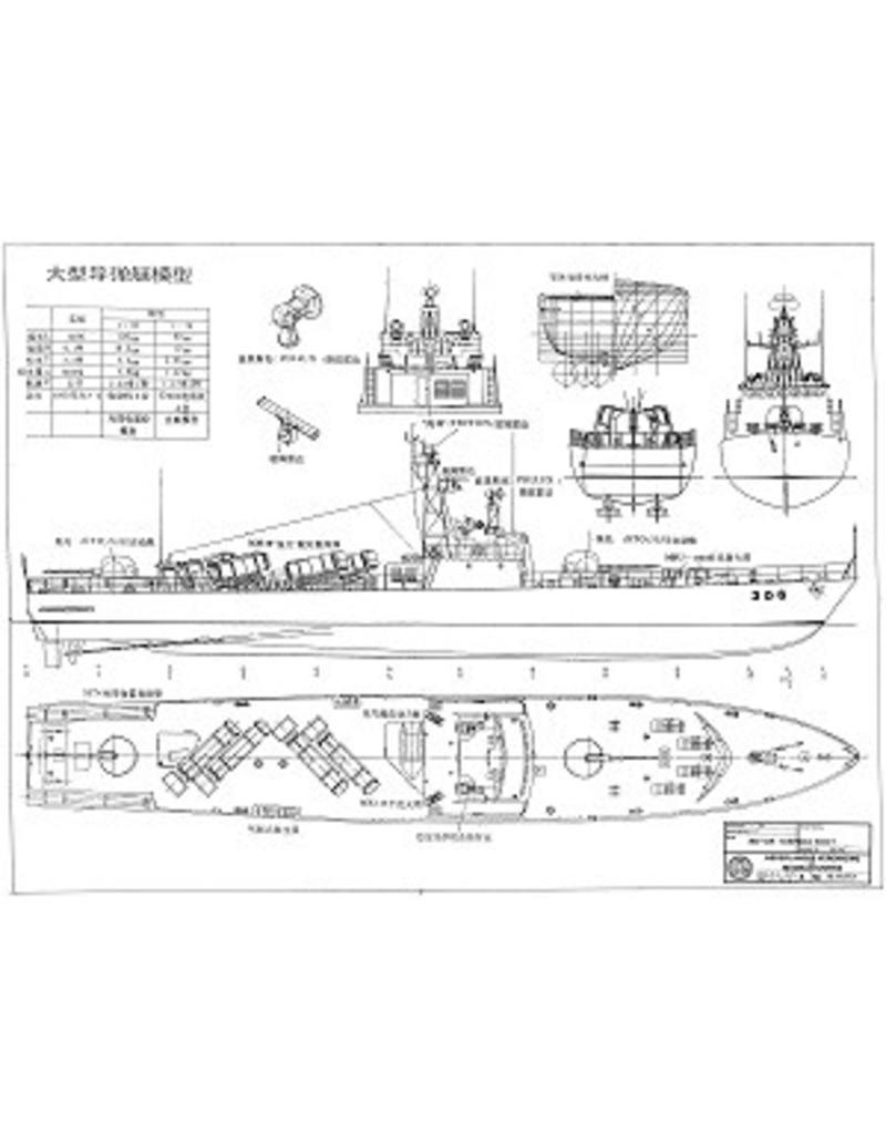 "NVM 10.11.072 Snelle aanvalsboot ""306"""
