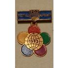 Medaille für ausgezeichnete Leistungen FDJ 1973