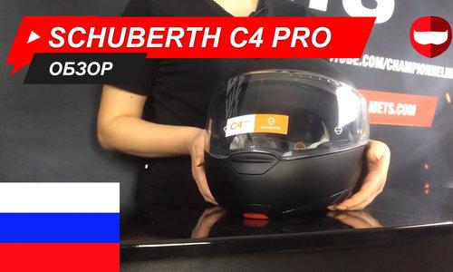 Обзор Schuberth C4 Pro