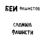 Vallejo Soviet Slogans WWII Num. 1 - 1/35 - AFV Markings Airbrush Stencil - ST-AFV004