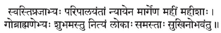 ashtanga yoga closing mantra