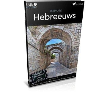 Eurotalk Ultimate Hebreeuws leren - Ultimate Hebreeuws voor Beginners tot Gevorderden
