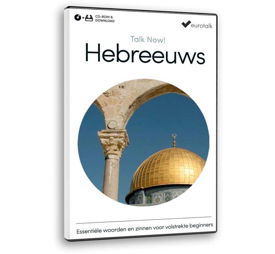 Basis cursus Hebreeuws voor Beginners