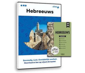 Complete taalcursus Hebreeuws leren (Boek + Online taalcursus) - Leer de Hebreeuwse taal