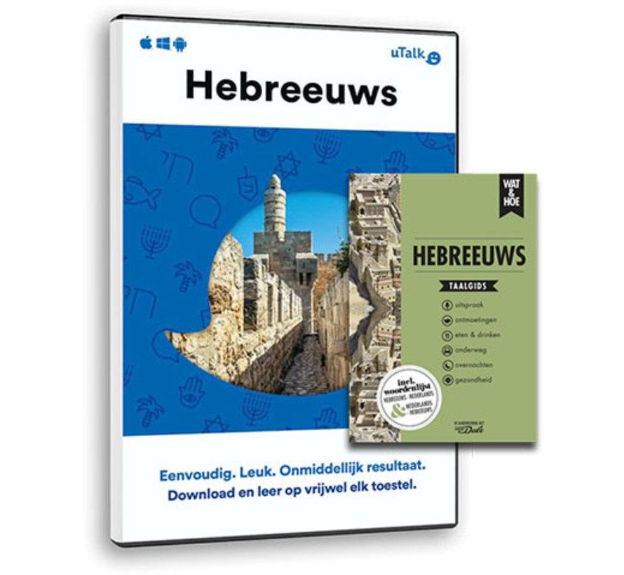 De complete cursus Hebreeuws: Online taalcursus + Boek (Taalgids)