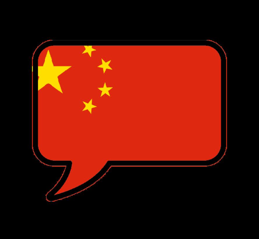 Complete cursus Chinees: Online taalcursus + Leerboek (Taalgids)