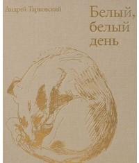 Белый, белый день А. Тарковский Полароиды