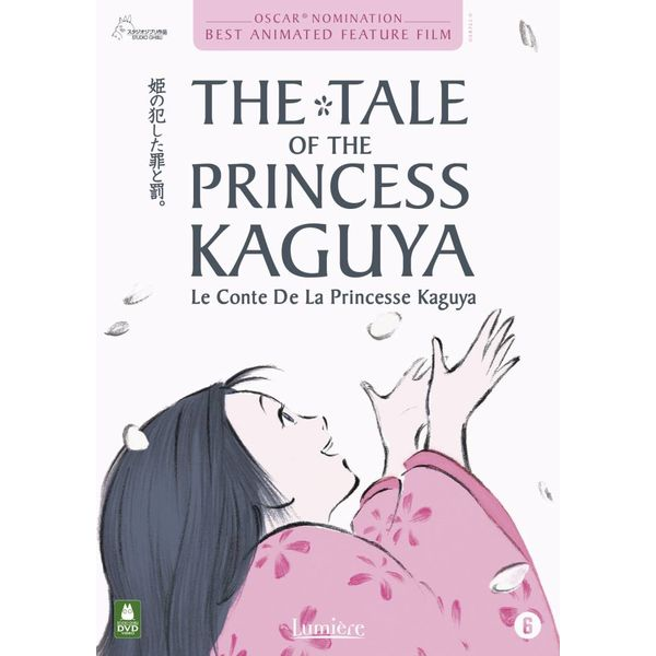 THE TALE OF PRINCESS KAGUYA | DVD