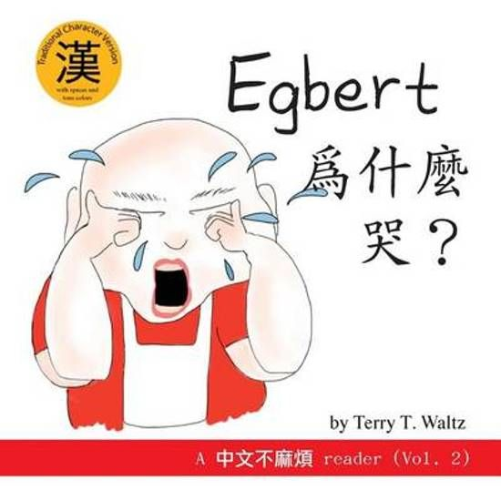 Egbert Weishenme Ku? - in vereenvoudigde karakters