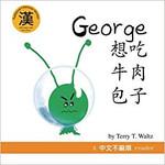 Squid for brains George xiang chi Niurou Baozi
