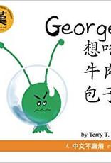George xiang chi Niurou Baozi - in vereenvoudigde karakters