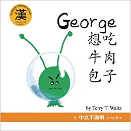 George xiang chi Niurou Baozi - simplified character version
