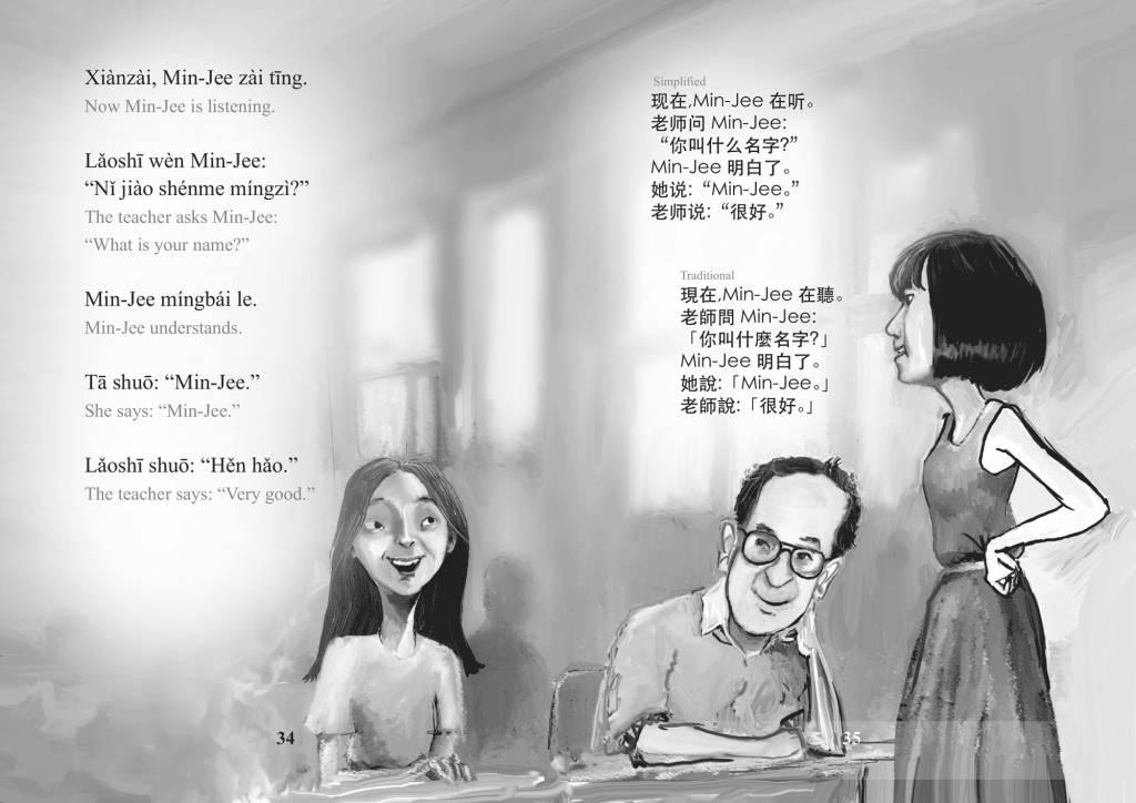 Shéi hǎokàn? 1e editie