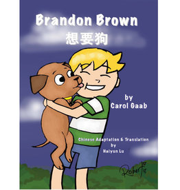 Brandon Brown xiǎng yào gǒu