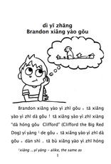Brandon Brown xiǎng yào gǒu