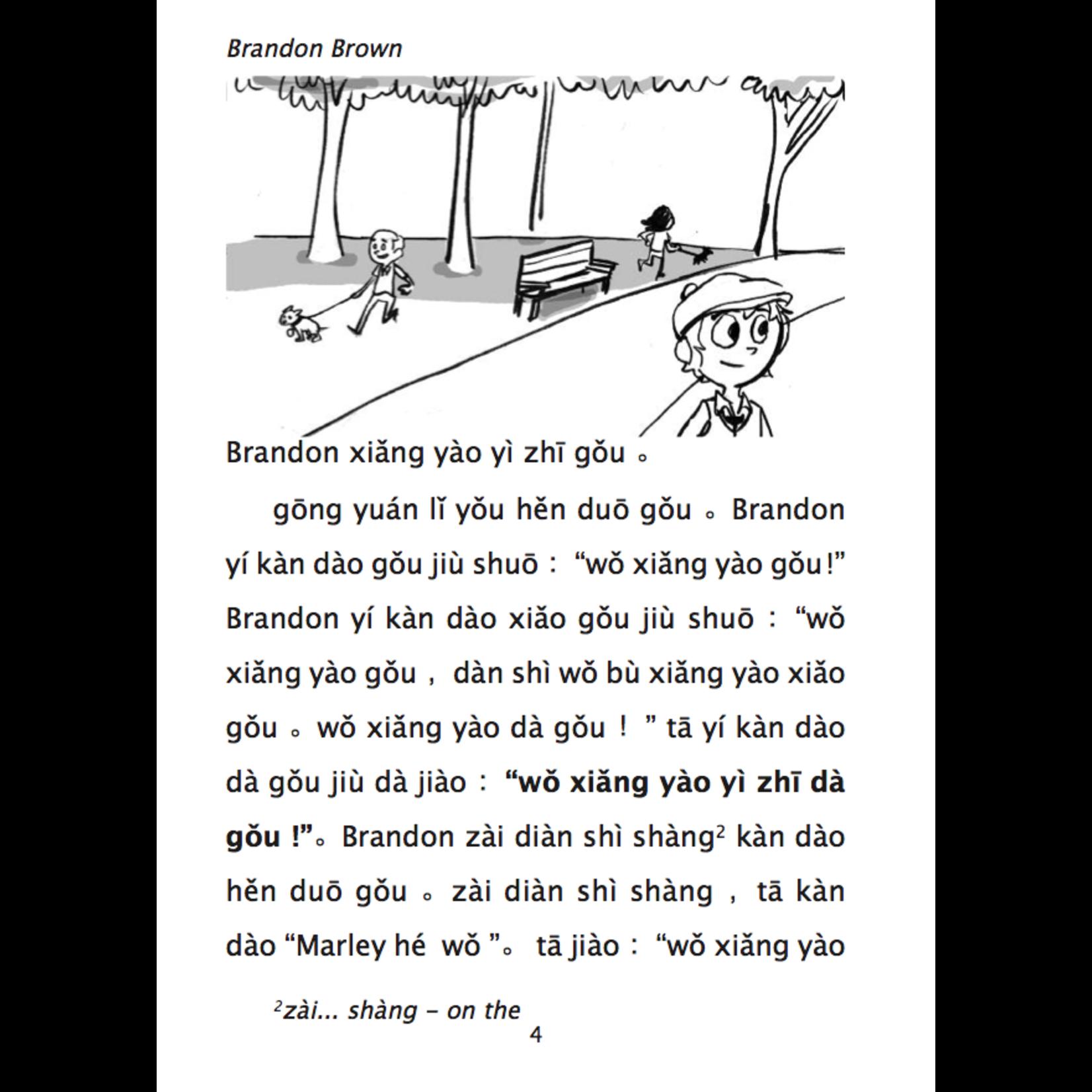 Fluency Matters Brandon Brown xiǎng yào gǒu