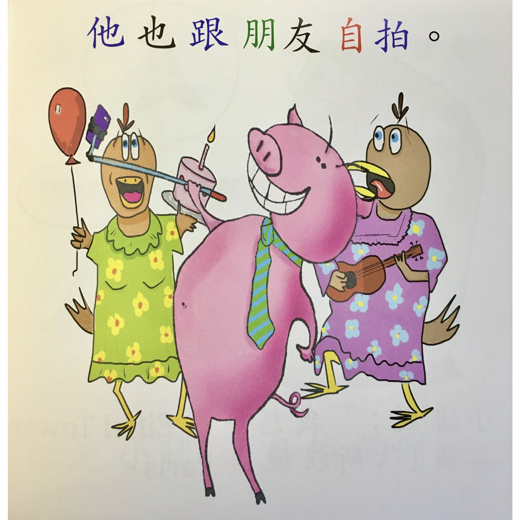 Squid for brains Pig takes selfies (Chinees - in vereenvoudigde karakters)