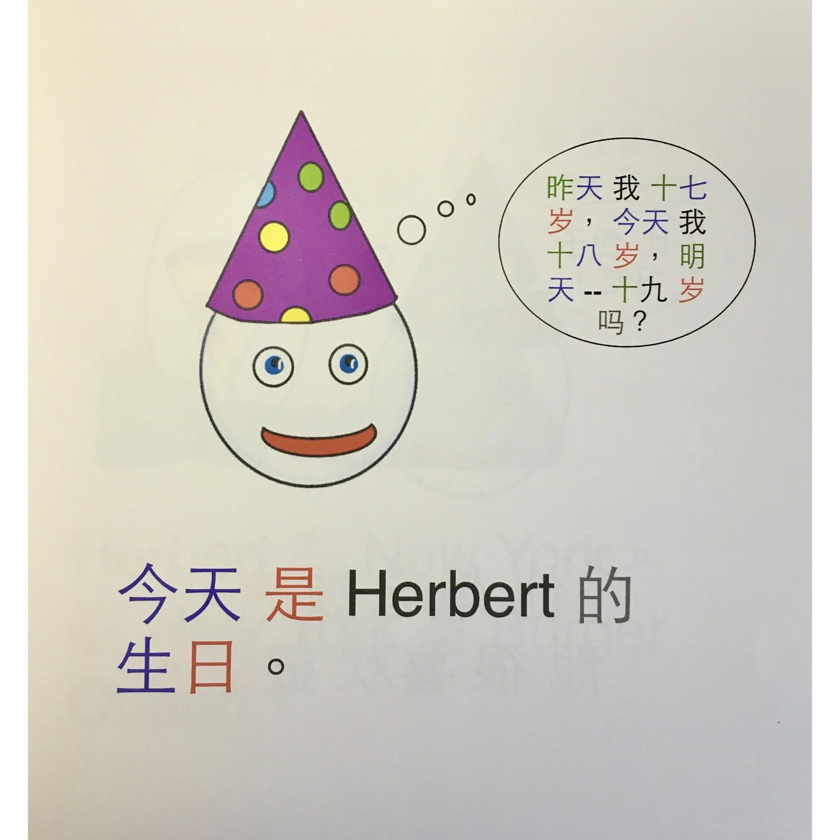 Squid for brains Herbert de shengri - in vereenvoudigde karakters