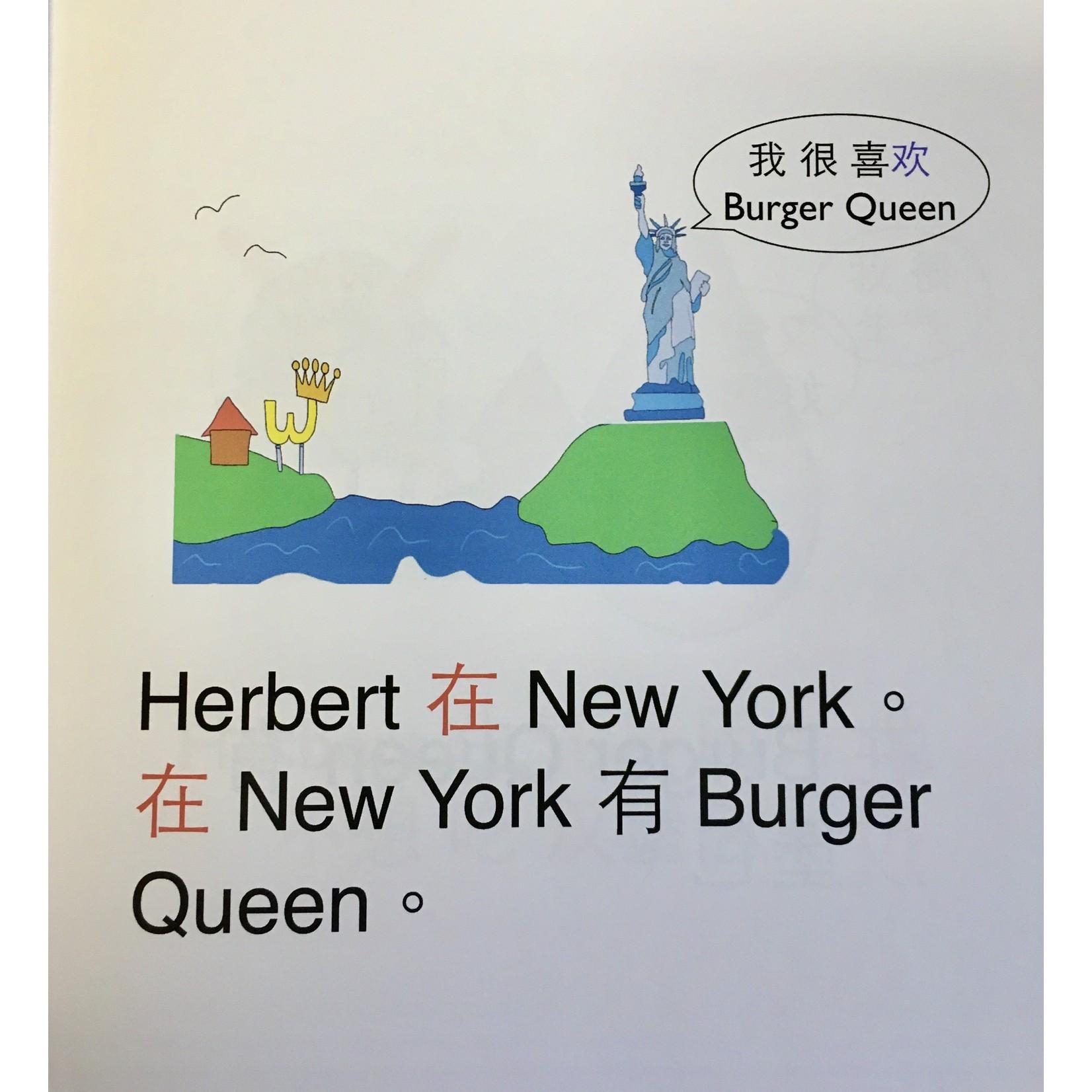 Squid for brains Herbert de shengri - in simplified characters